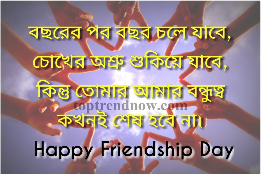 Friendship day wishes in Bengali Language 2018
