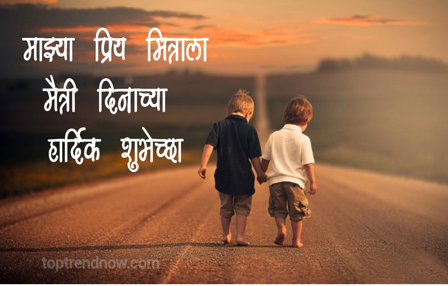 happy friendship day wishes in marathi 2018