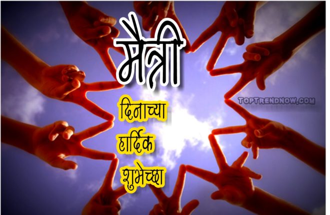 Marathi Friendship Day Whatsapp Status 2018