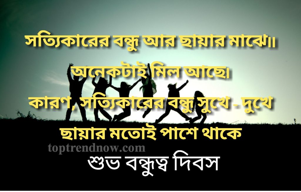 Friendship day wishes in Bengali Language font 2018