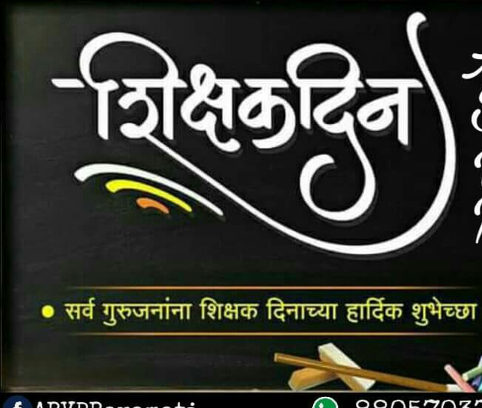 Teachers Day Quotes in Marathi 2019 | Whatsapp Status