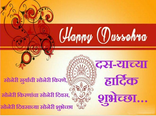 Shubh Dasara Marathi 2018 Greetings, Quotes, Images
