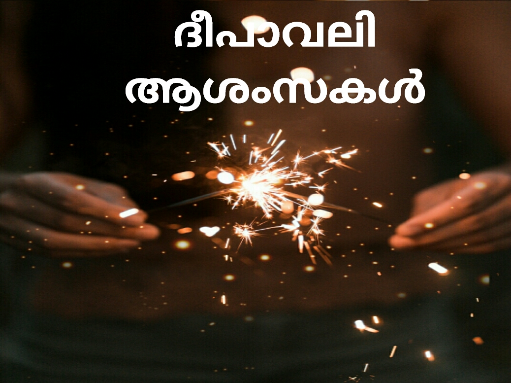 Happy Diwali WhatsApp Status In Malayalam Language 2018