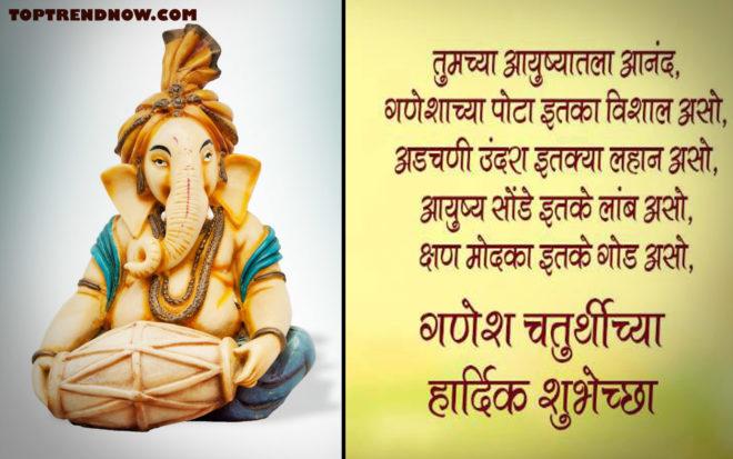 Ganesh Chaturthi Wishes in Marathi 2019