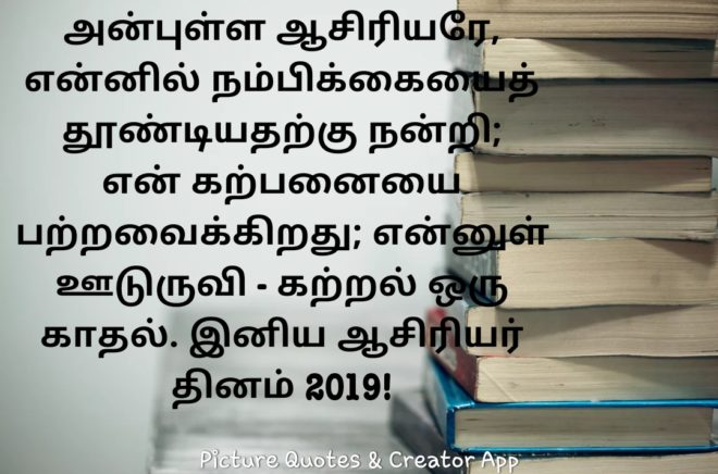 Teachers Day Quotes in Tamil 2019