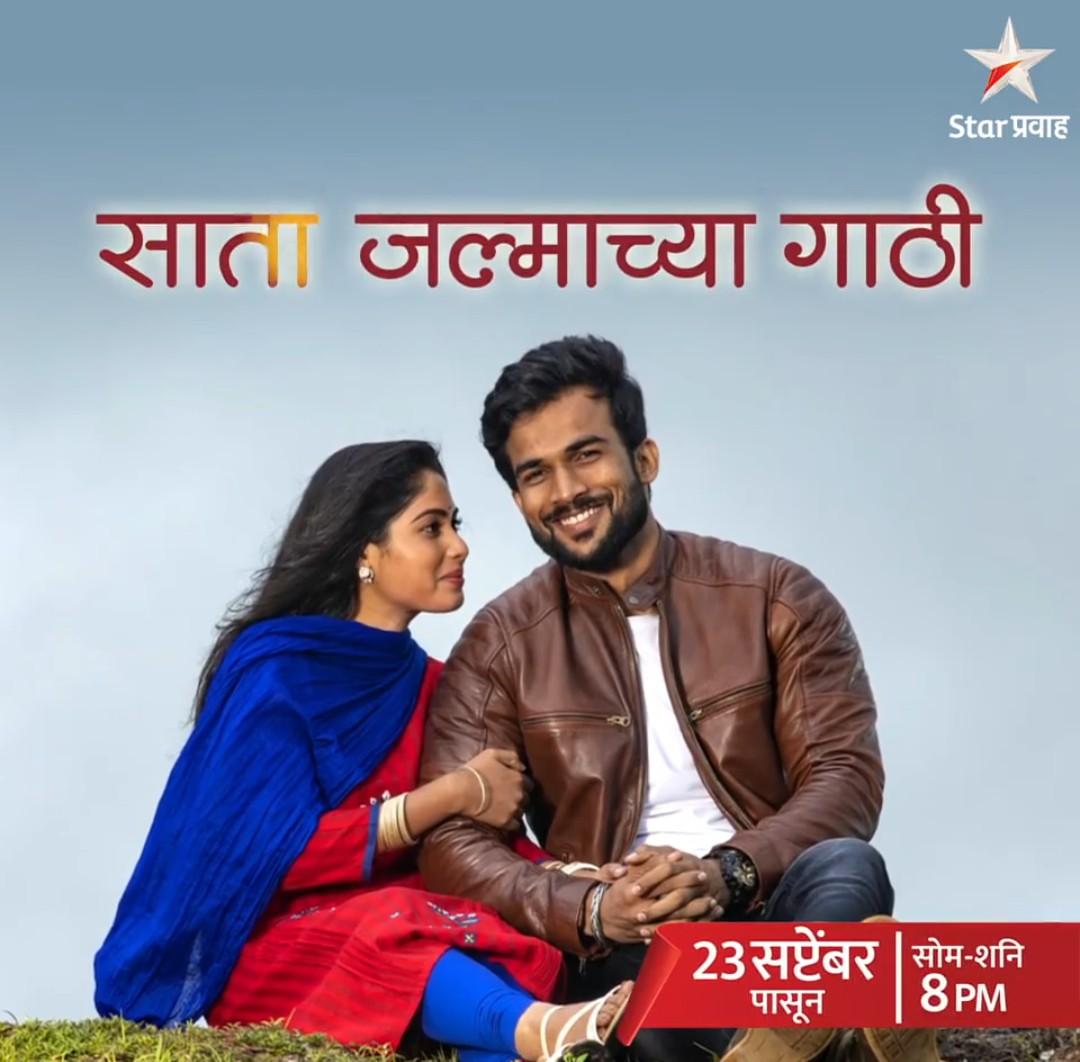 Sata Jalmachya Gathi Star Cast