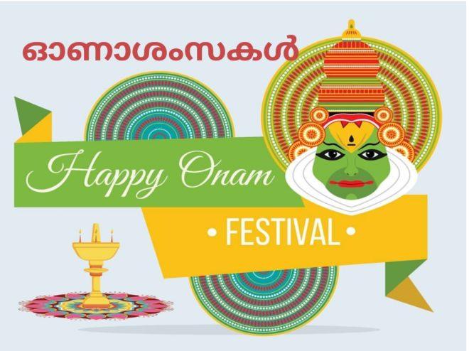 Thiruvonam wishes in Malayalam Language 2019