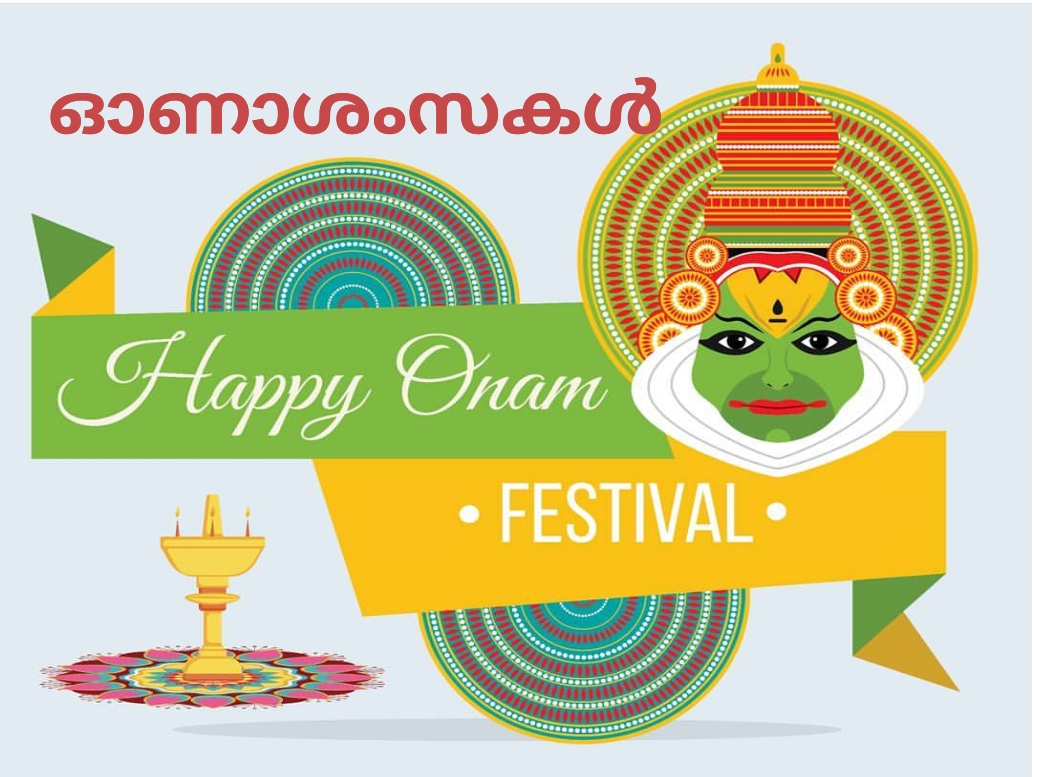 Thiruvonam wishes in Malayalam Language 2019
