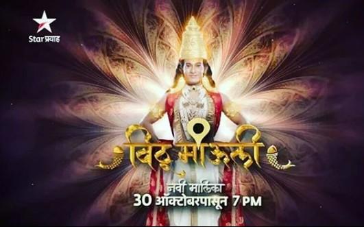 Vithu Mauli Cast | Ajinkya Raut | Real Name of Kali, Pundlik, Kusum & Rukhmini